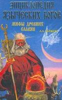 137-enciklopedija-jazycheskih-bogov-mify-drevnih-slavjan.jpg