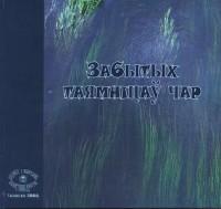 1373-zabytykh-tayamnitsaw-char-legendy-padanni-apovestsi-vakolits-belavezhskai-pushchy.jpeg