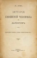 1376-istoriya-snoshenii-cheloveka-s-dyavolom.jpg