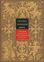 1397-skazki-narodov-vostochnoi-evropy-i-kavkaza.jpg
