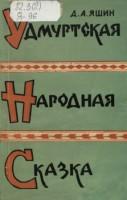 1400-udmurtskaya-narodnaya-skazka.jpg