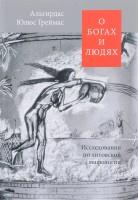 1406-o-bogakh-i-lyudyakh-issledovaniya-po-litovskoi-mifologii-apie-dievus-ir-zmones-lietuviu-mitologijos-.jpg