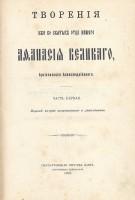 142-tvorenija-afanasija-velikogo-arhiepiskopa-aleksandrijskogo.jpg