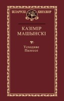 1425-uskhodnyae-palesse.jpg