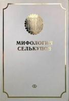 1429-mifologiya-selkupov.jpg