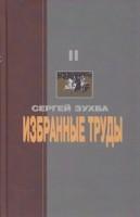 zukhba_s_izbrannye_trudy_II_2014_obl1.jpg