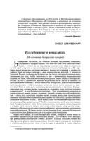 1433-issledovanie-o-vovkalakakh-na-osnovanii-belorusskikh-poverii.jpg