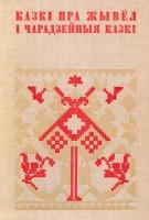 1436-kazki-pra-zhyvel-i-charadzeinyya-kazki.jpg