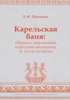 1450-karelskaya-banya-obryady-verovaniya-narodnaya-meditsina-i-dukhi-khozyaeva.jpg