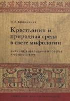 1451-krestyanin-i-prirodnaya-sreda-v-svete-mifologii-bylichki-byvalshchiny-i-poverya-russkogo-severa.jpg