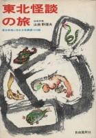1454-dong_bei_guai_tan_nolu_-tohoku-kaidan-no-tabi.jpg