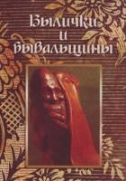 1465-bylichki-i-byvalshchiny-cuevernye-rasskazy-bryanskogo-kraya.jpg