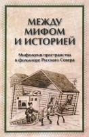 1471-mezhdu-mifom-i-istoriei-mifologiya-prostranstva-v-folklore-russkogo-severa.jpg