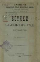 1481-votyaki-sarapulskogo-uezda-vyatskoi-gubernii.jpg