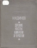15-drevnie-kostry-kamchatki-i-chukotki-15-tysjach-let-istorii.jpg