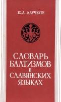 1530-slovar-baltizmov-v-slavyanskikh-yazykakh.jpg