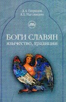 169-bogi-slavjan-yazychestvo-tradicija.jpg