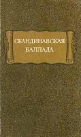 18-skandinavskaja-ballada.jpg