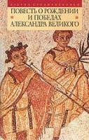 193-poslanie-aleksandra-aristotelju-o-chudesah-indii.jpg