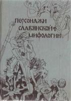 208-personazhi-slavjanskoj-mifologii.jpg
