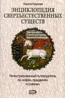 216-enciklopedija-sverhestestvennyh-sushhestv.jpg