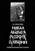 286-novaja-abevega-russkih-sueverij.jpg