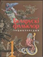 289-belaruski-falklor-encyklapedyja-w-2-h-tamah.jpg