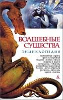 307-volshebnye-sushhestva-enciklopedija.jpg
