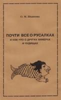 ivanova-mermaids.jpg