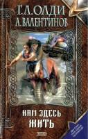 330-oldi-gl-valentinov-armageddon-byl-vchera-nam-zdes-zhit-m-eksmo-press-2001.jpg