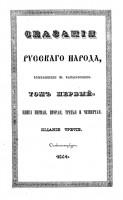 342-skazanija-russkogo-naroda.jpg