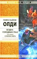 Genri_Lajon_Oldi__Bezdna_Golodnyh_Glaz._Tom_1._Sumerki_mira1.jpg