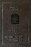 371-istoricheskaya-biblioteka.jpg