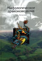377-mifologicheskoe-drakonovedenie.jpg