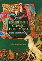 382-volshebnye-strany-inye-miry-i-ih-obitateli.jpg