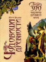 387-chudovishha-drevnosti-300-chudovishh-drevnego-mira.jpg
