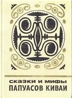 388-skazki-i-mify-papuasov-kivai.jpg