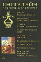 390-bestiarij-leonardo-da-vinchi.jpg