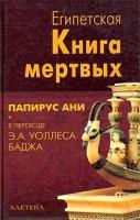 398-egipetskaja-kniga-mertvyh-papirus-ani-britanskogo-muzeja.jpg