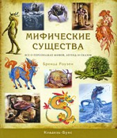 402-mificheskie-sushhestva-vse-o-personazhah-mifov-legend-i-skazok.jpg