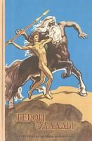 413-geroi-ellady-iz-mifov-drevnej-grecii.jpg