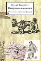 415-neverojatnaja-zoologija-zoologicheskie-mify-i-mistifikacii.jpg