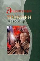 418-tolkien-i-ego-mir-enciklopedija.jpg