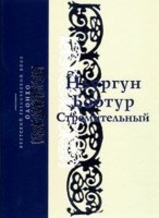 429-yakutskij-geroicheskij-jepos-olonho-nurgun-bootur-stremitelnyj.jpg