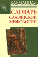 433-slovar-slavjanskoj-mifologii.jpg