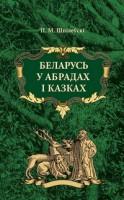 434-belarus-u-abradah-i-kazkah.jpg