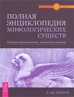 457-polnaja-jenciklopedija-mifologicheskih-sushhestv-istorija-proishozhdenie-magicheskie-svojstva.jpg