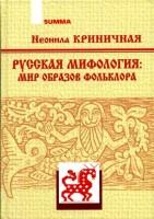 466-russkaja-mifologija-mir-obrazov-folklora.jpg