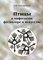 467-pticy-v-mifologii-folklore-i-iskusstve.jpg