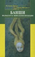 485-banshi-folklor-i-mifologija-irlandii.jpg